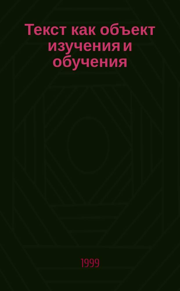 Текст как объект изучения и обучения : Сб. науч. ст