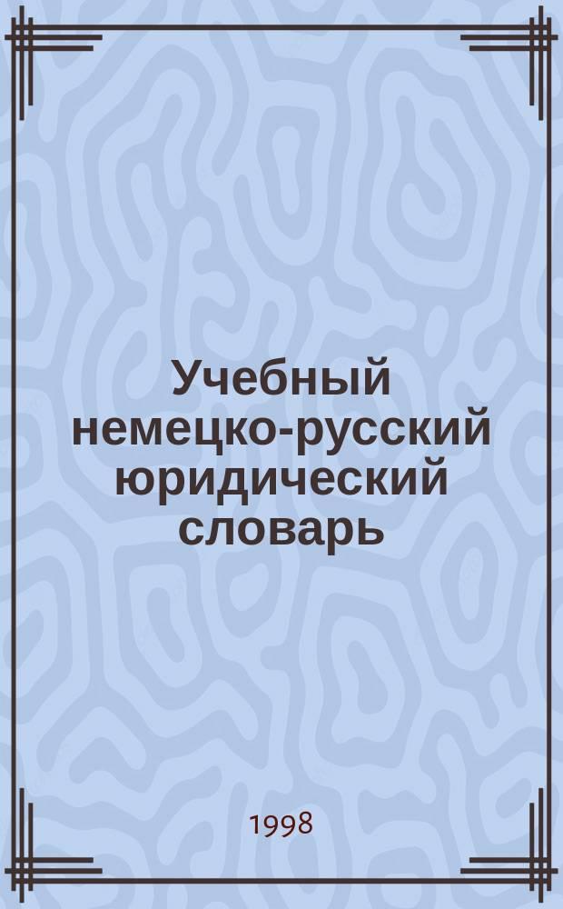 Учебный немецко-русский юридический словарь : Св. 2200 слов и выражений