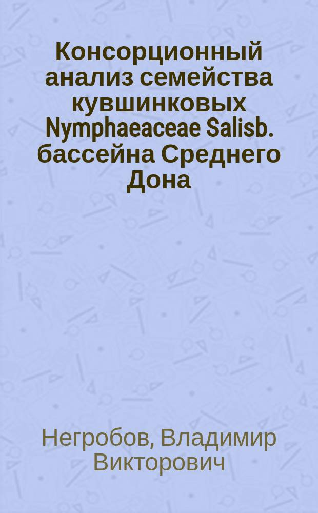 Консорционный анализ семейства кувшинковых Nymphaeaceae Salisb. бассейна Среднего Дона