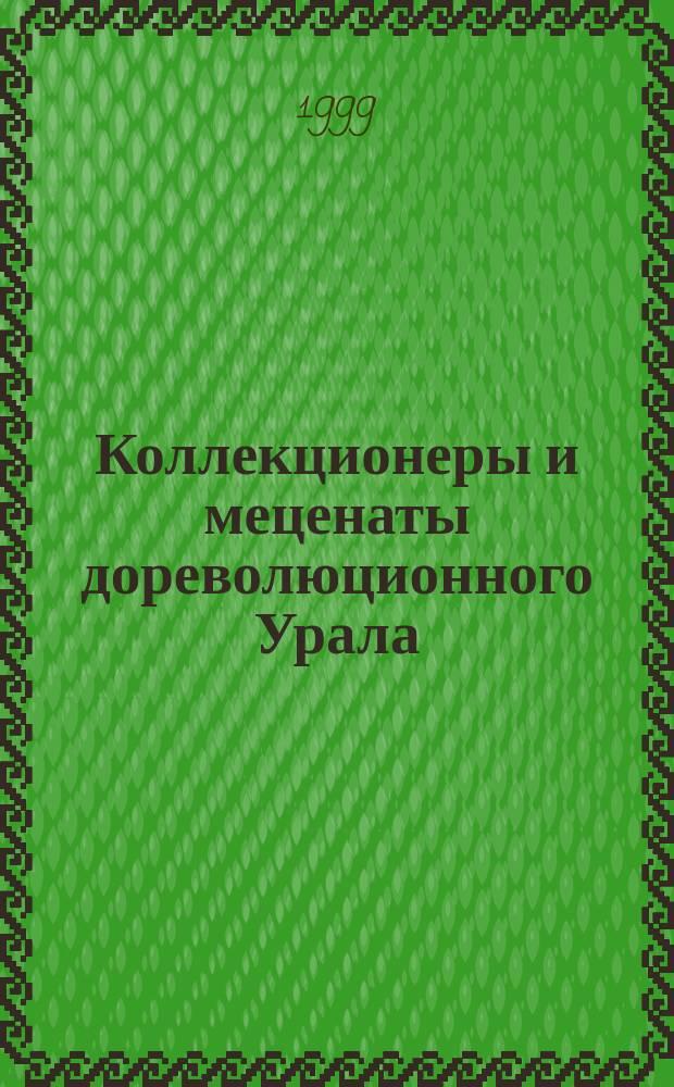 Коллекционеры и меценаты дореволюционного Урала : Сб. ст.