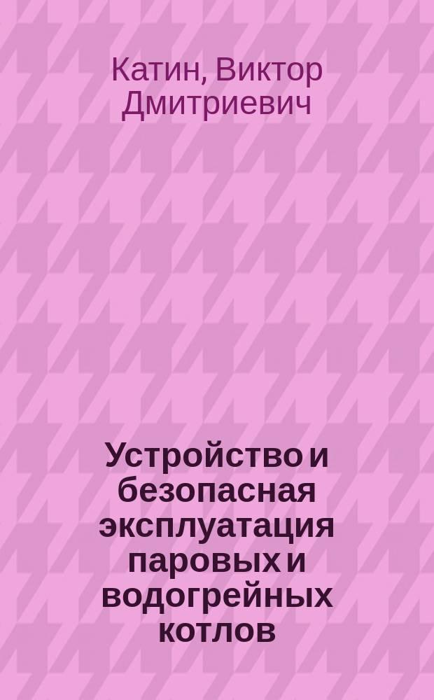 Устройство и безопасная эксплуатация паровых и водогрейных котлов : Учеб.-метод. пособие