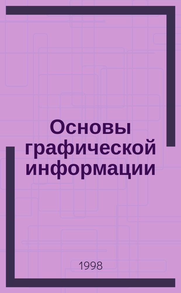 Основы графической информации : Учеб. пособие