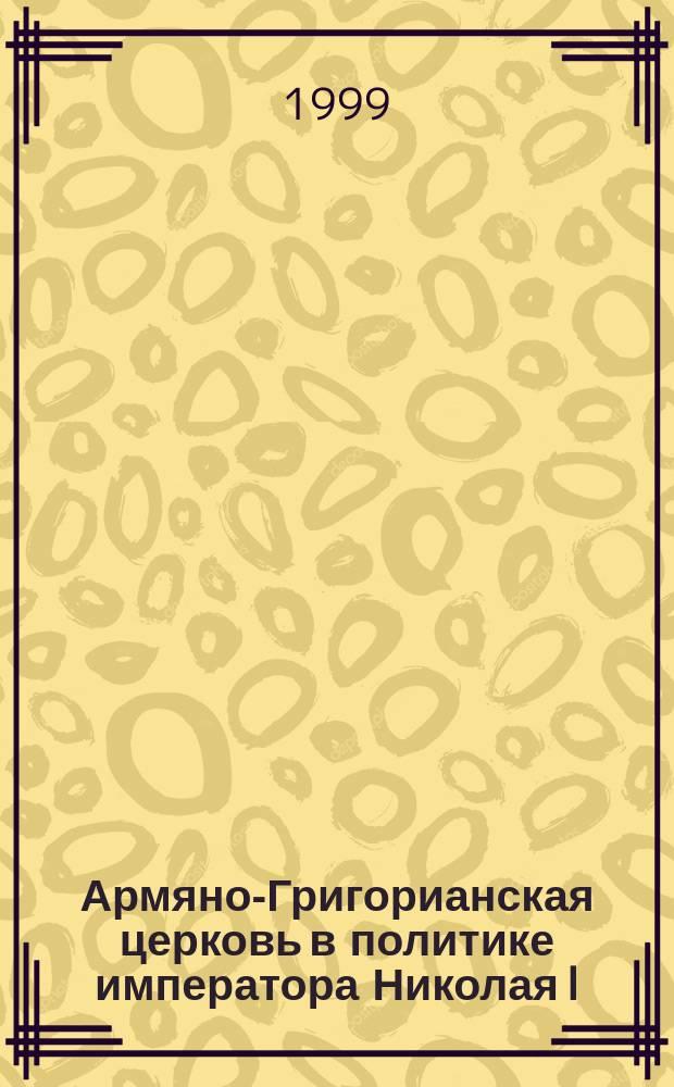 """Армяно-Григорианская церковь в политике императора Николая I : Пособие по спецкурсу """"Армяно-Григориан. церковь в политике самодержавия в первой половине ХIХ в."""""""