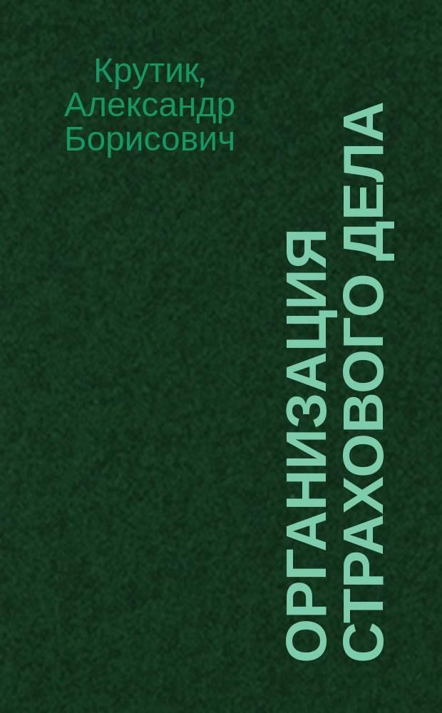 Организация страхового дела : Учеб. пособие для студентов вузов, обучающихся по экон. спец
