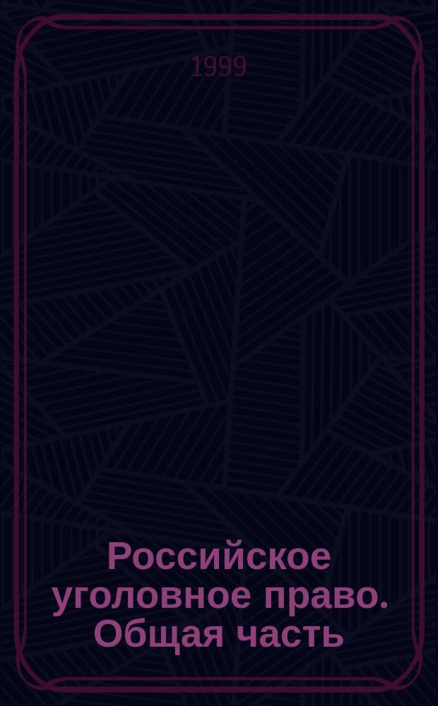 Российское уголовное право. Общая часть : Курс лекций
