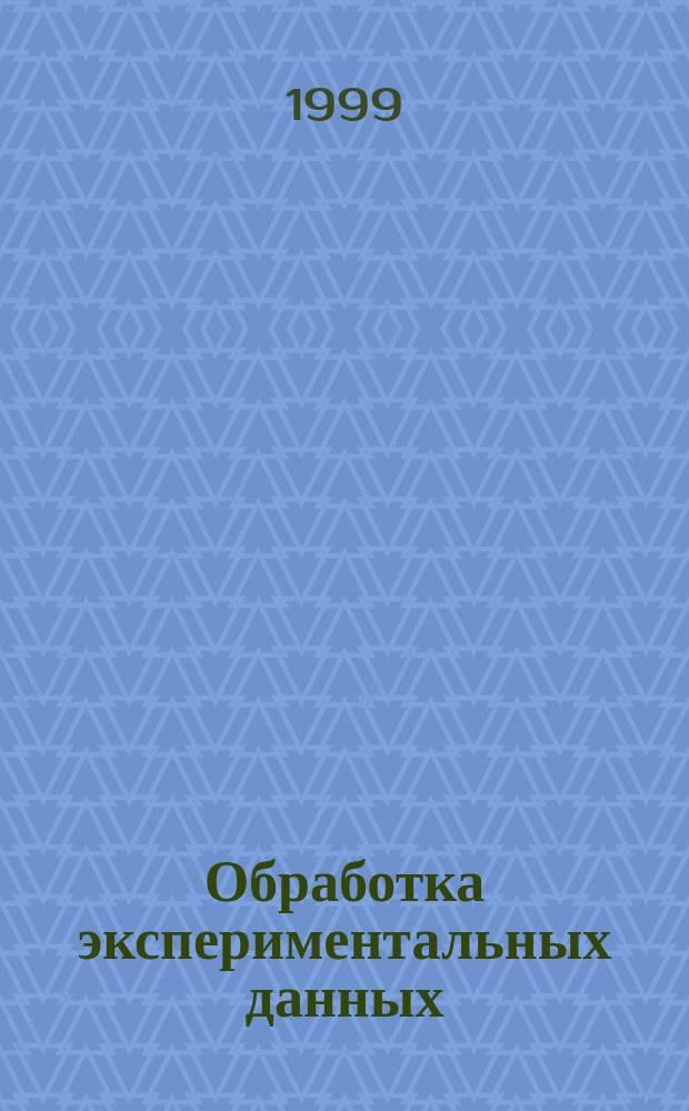 Обработка экспериментальных данных : Учеб. пособие
