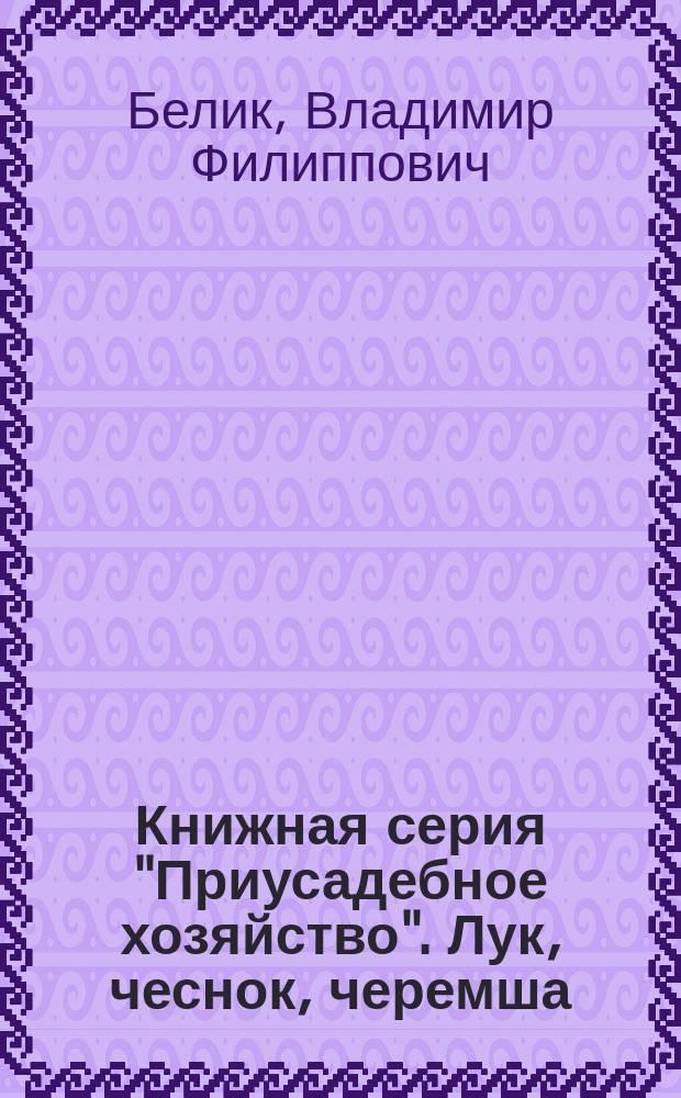 "Книжная серия ""Приусадебное хозяйство"". Лук, чеснок, черемша"