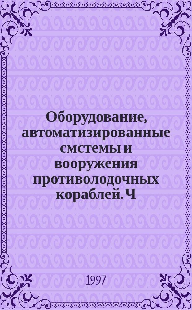 Оборудование, автоматизированные смстемы и вооружения противолодочных кораблей. Ч. 1