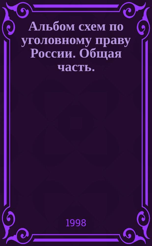 Альбом схем по уголовному праву России. Общая часть. : Учеб. пособие