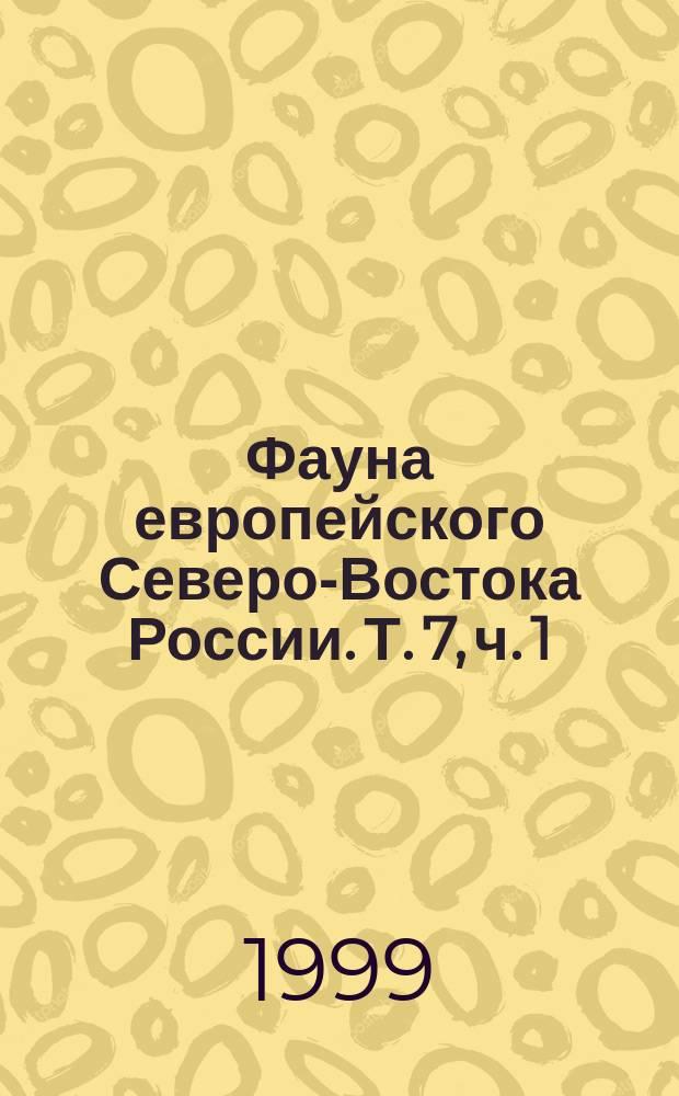 Фауна европейского Северо-Востока России. Т. 7, ч. 1 : Булавоусые чешуекрылые