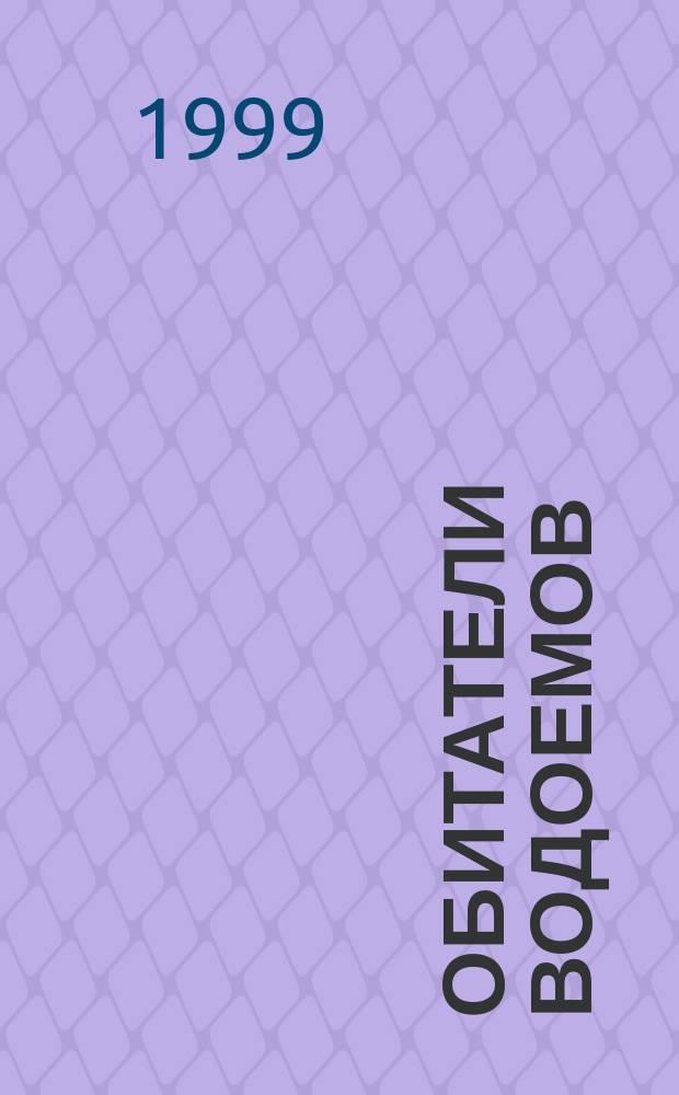 Обитатели водоемов : Карм. определитель вод. животных сред. полосы Европ. части России (беспозвоноч., амфибии, рептилии)