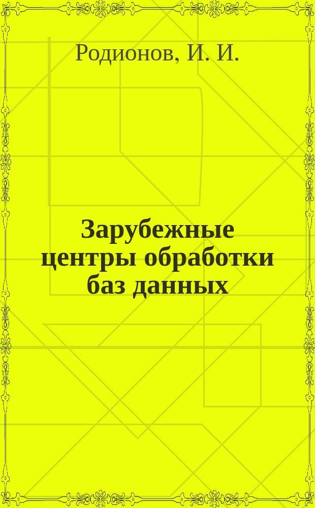 Зарубежные центры обработки баз данных : Материалы форума