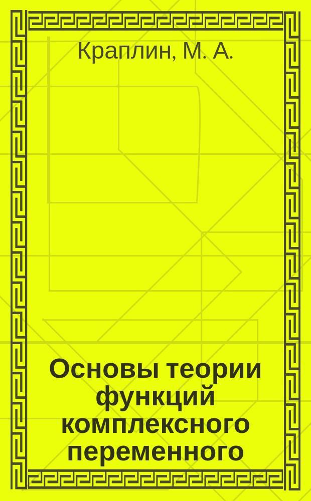 Основы теории функций комплексного переменного : Учеб. пособие : Для студентов всех спец.