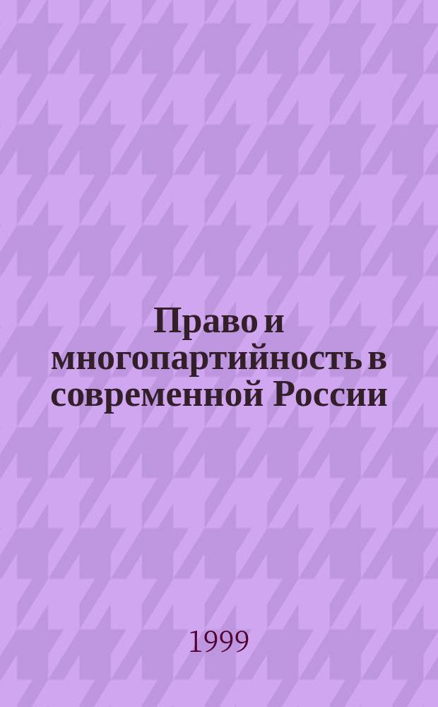 Право и многопартийность в современной России