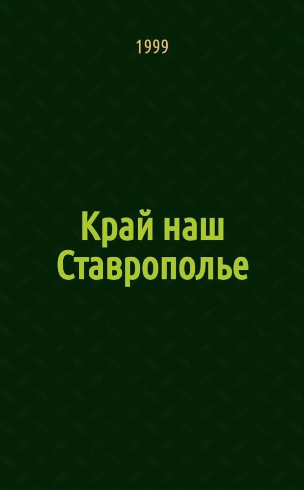 Край наш Ставрополье : Очерки истории