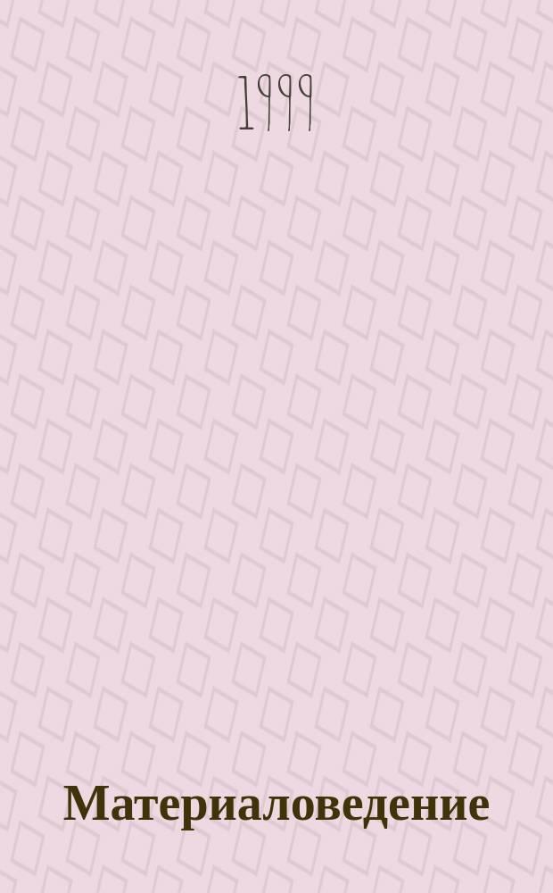 Материаловедение : Учеб. пособие для курсантов ВВМУЗ