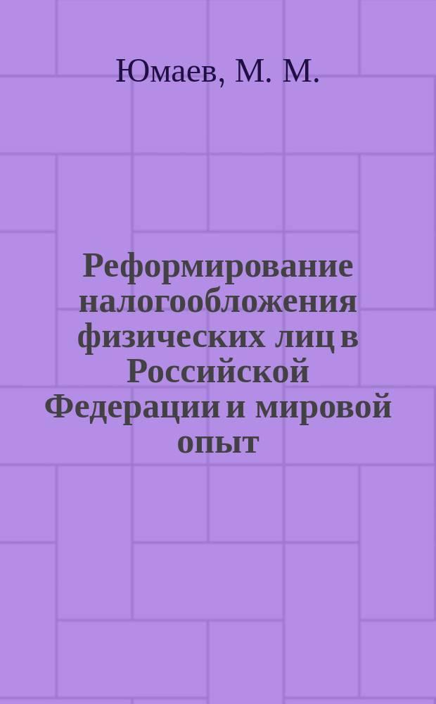 Реформирование налогообложения физических лиц в Российской Федерации и мировой опыт