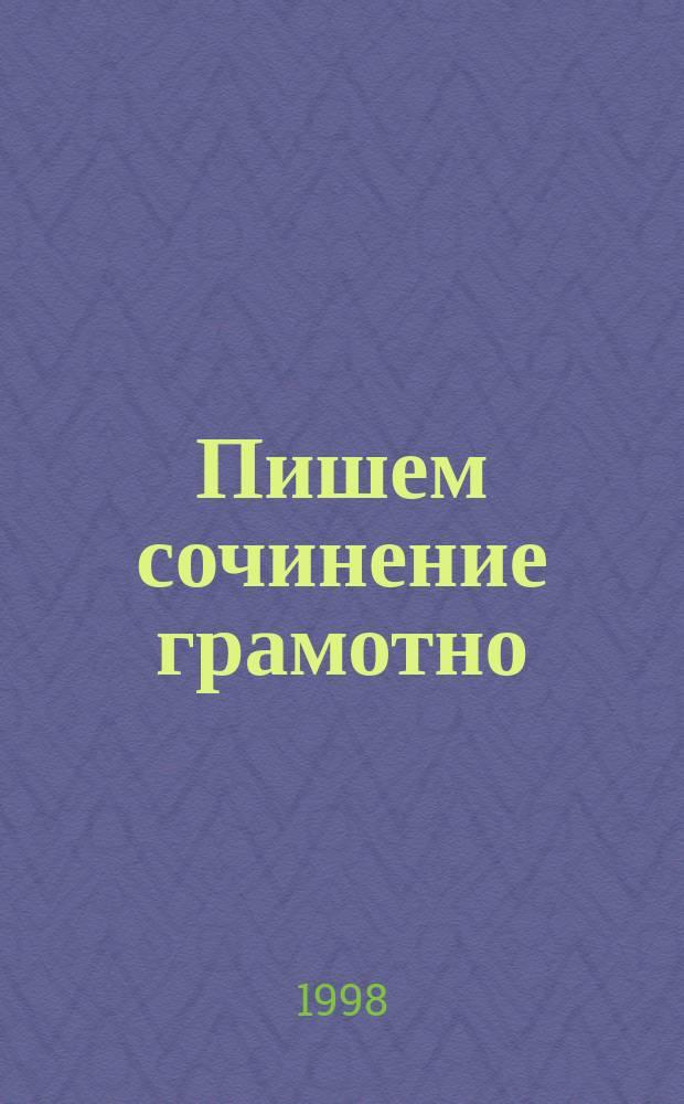 Пишем сочинение грамотно : Упражнения с ключами. Справ. табл. : Пособие по рус. яз. для поступающих в вузы