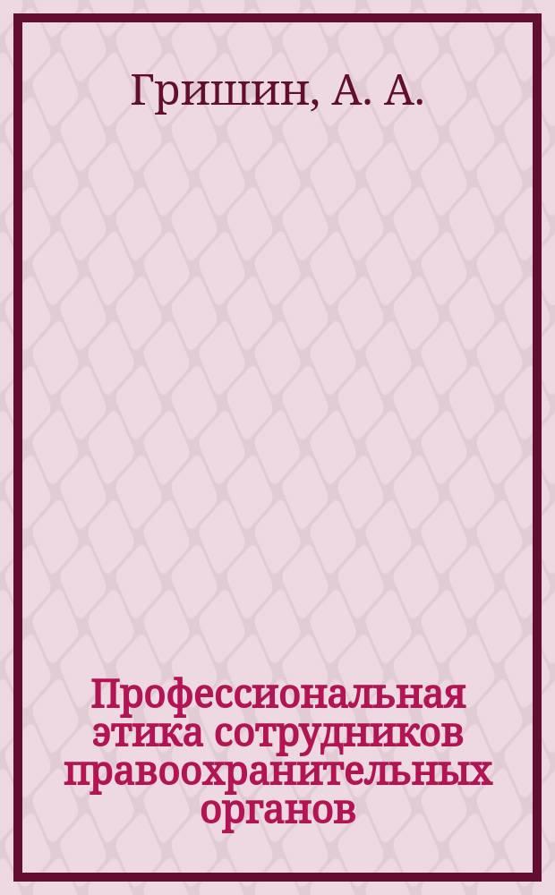 Профессиональная этика сотрудников правоохранительных органов : Учеб. пособие