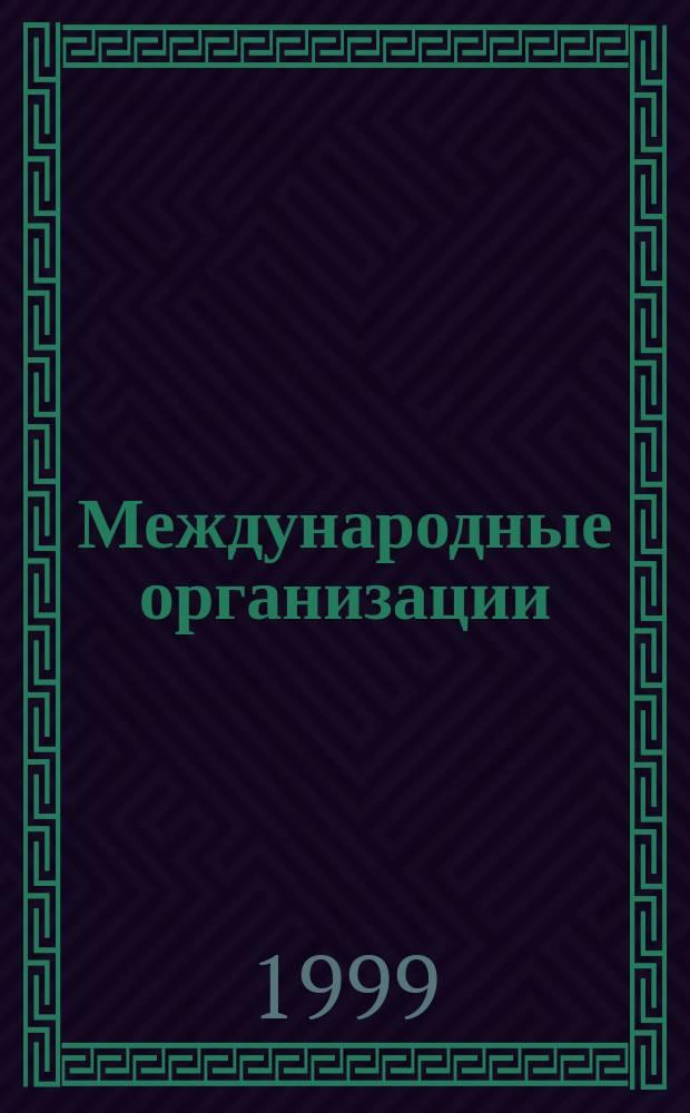Международные организации: теория и практика деятельности : Учеб. пособие