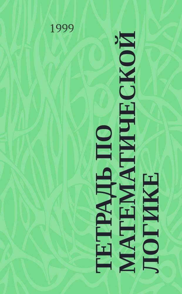 Тетрадь по математической логике