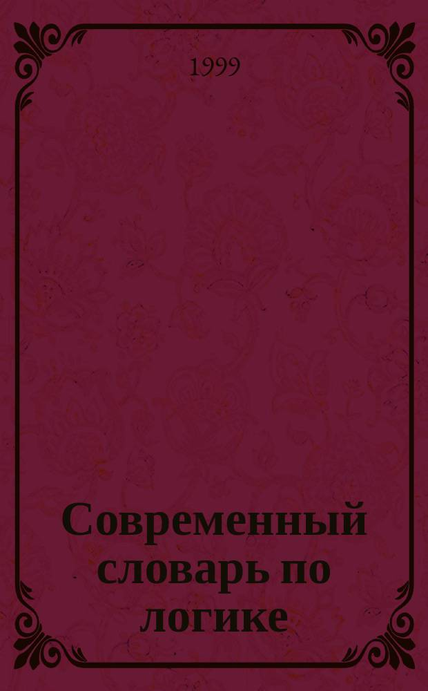 Современный словарь по логике