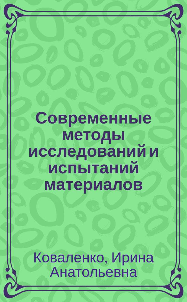Современные методы исследований и испытаний материалов : Учеб. пособие