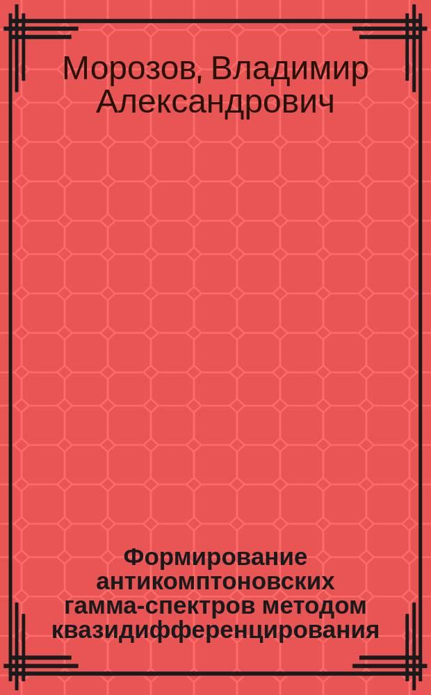 Формирование антикомптоновских гамма-спектров методом квазидифференцирования