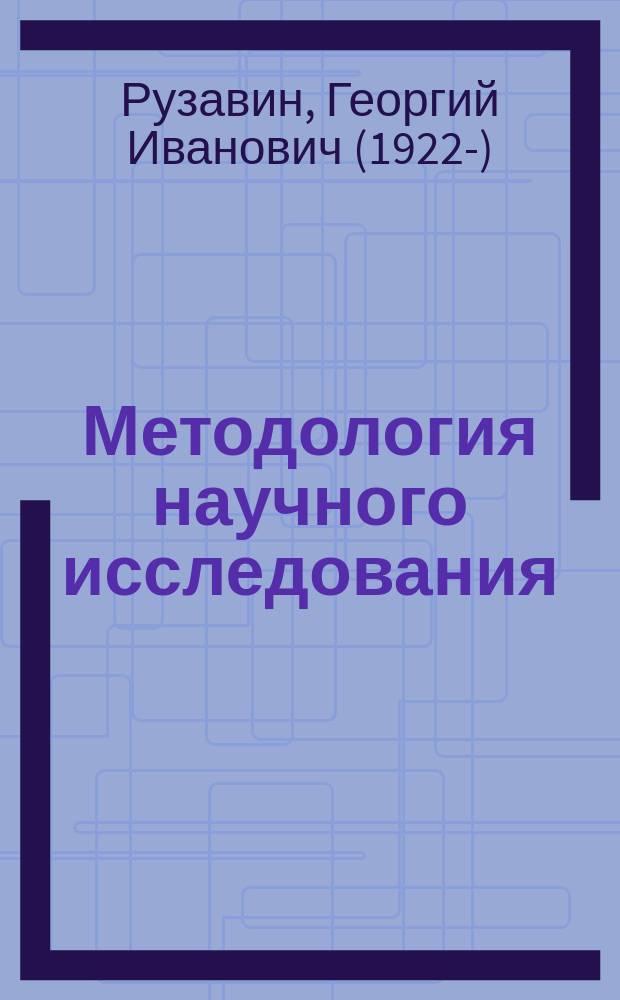 Методология научного исследования : Учеб. пособие для студентов вузов