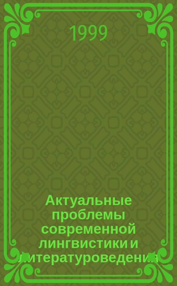 Актуальные проблемы современной лингвистики и литературоведения : Материалы Науч.-практ. конф., Саранск, 27-28 мая 1997 г