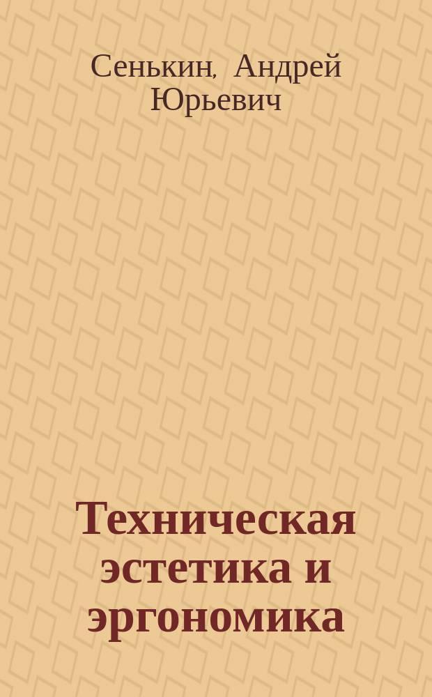 Техническая эстетика и эргономика : Словарь : Учеб. пособие для студентов всех спец