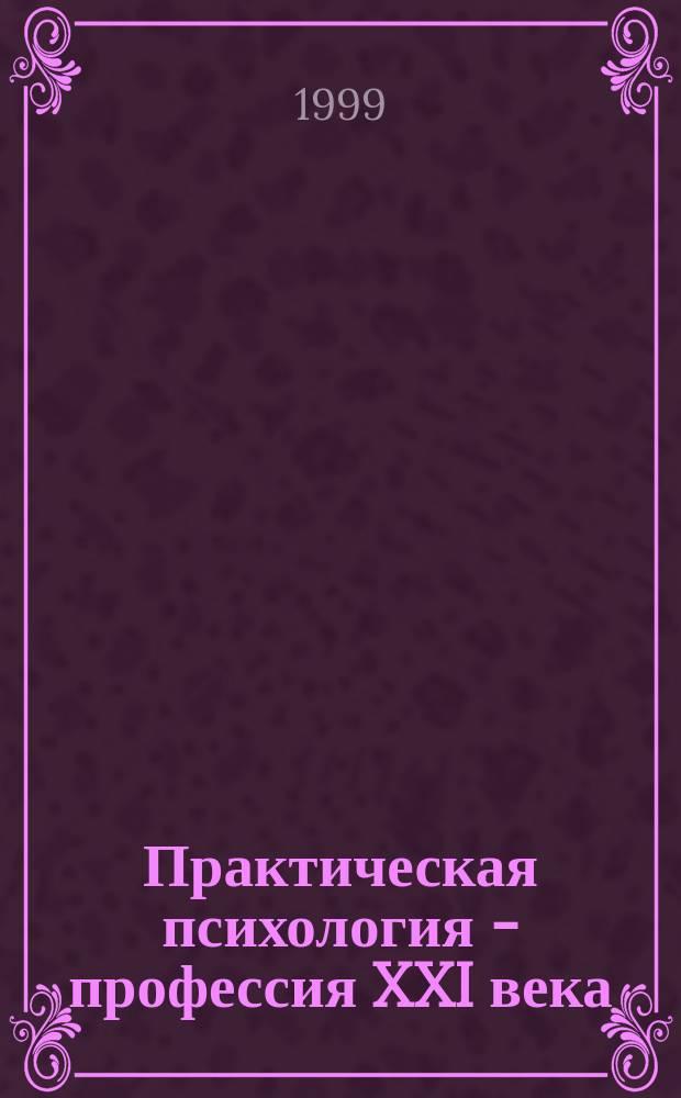 Практическая психология - профессия XXI века : Учеб. пособие