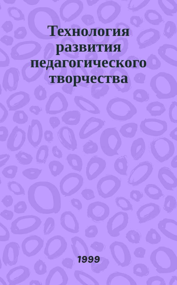 Технология развития педагогического творчества : Межвуз. сб. науч. тр