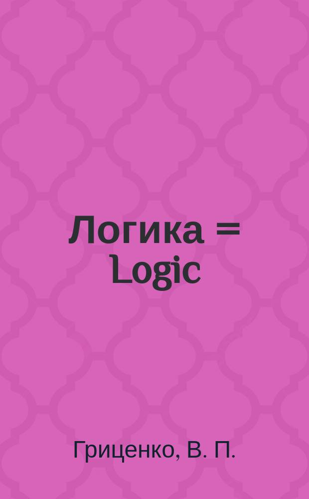Логика = Logic = La logique : Теория. Практикум. Упражнения : Учеб. пособие для студентов