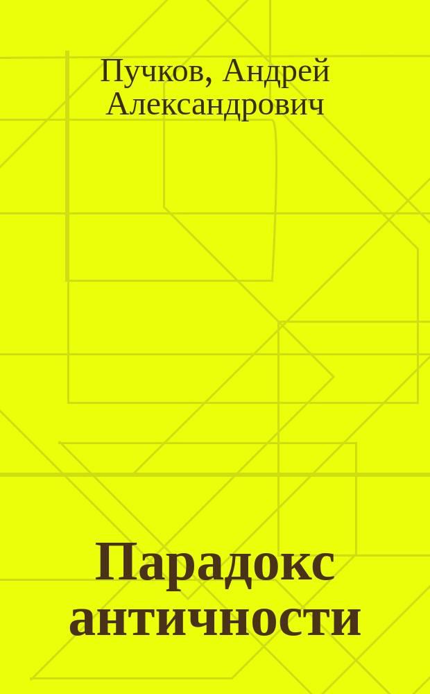Парадокс античности : Принцип худож.-пласт. телесности антич. архитектуры