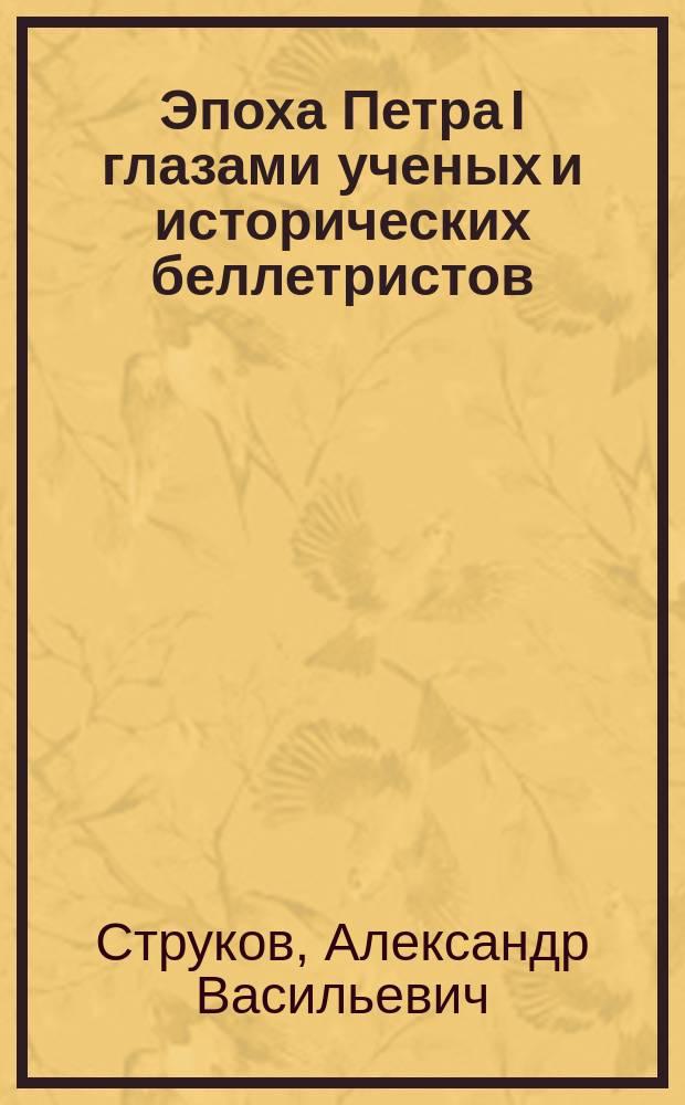 Эпоха Петра I глазами ученых и исторических беллетристов : Метод. пособие