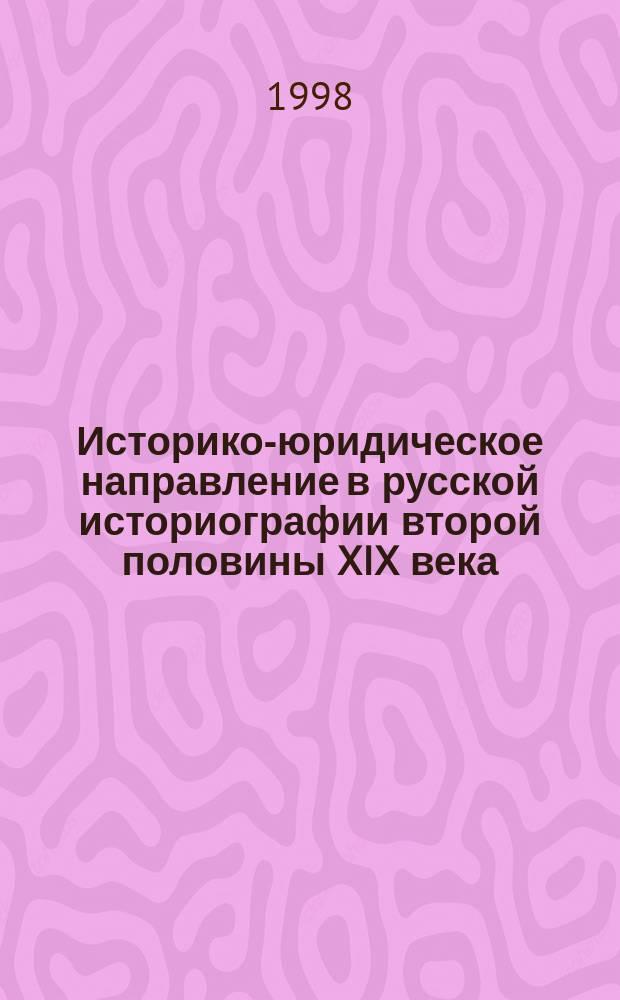 Историко-юридическое направление в русской историографии второй половины XIX века