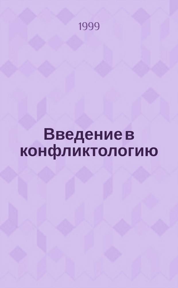 Введение в конфликтологию : Учеб. пособие для студентов вузов, обучающихся по пед. спец