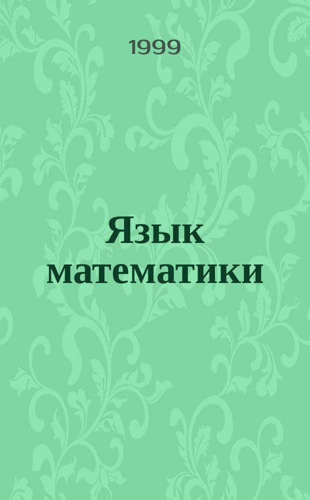 Язык математики : Учеб.-метод. пособие : Для преподавателей и студентов гуманитар. фак.