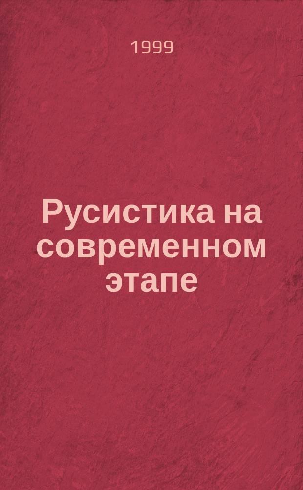 Русистика на современном этапе : Сб. науч. тр
