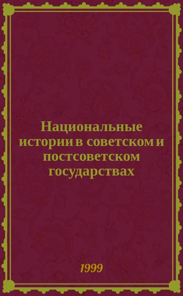 Национальные истории в советском и постсоветском государствах : Сб.