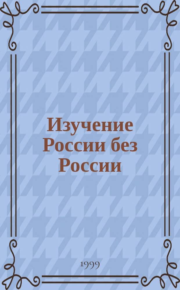 Изучение России без России : Крах амер. постсоветологии