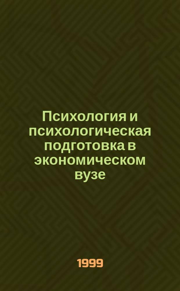 Психология и психологическая подготовка в экономическом вузе : Учеб.-метод. пособие