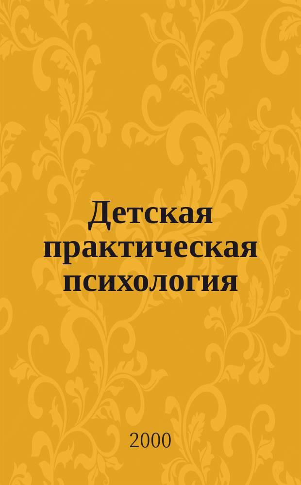 Детская практическая психология : Учеб. для студентов вузов, обучающихся по пед. спец