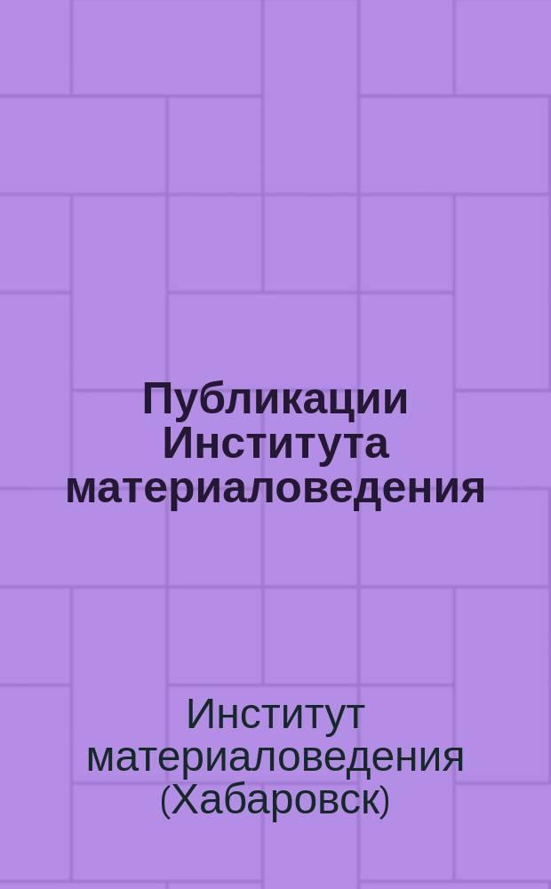 Публикации Института материаловедения : Библиогр. указ. : 1981-1999 гг