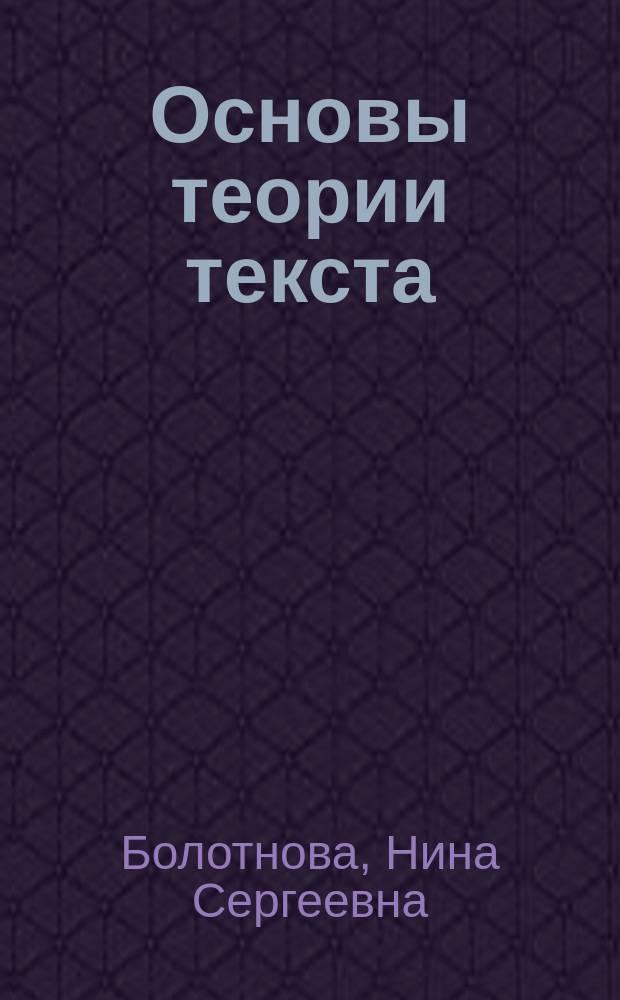 Основы теории текста : Пособие для учителей и студентов-филологов пед. ун-та