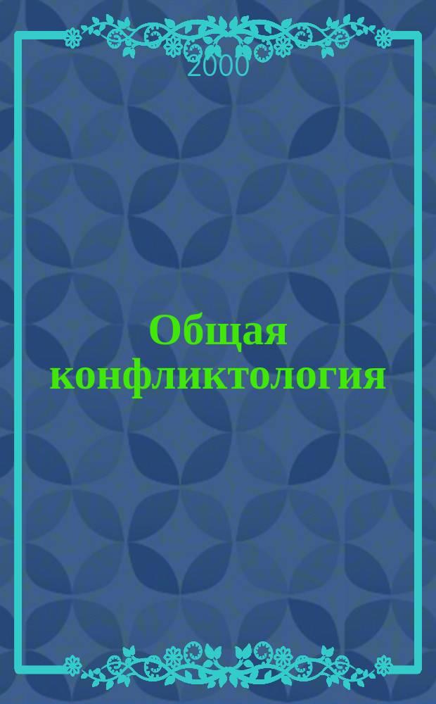 Общая конфликтология : Учеб.-метод. программа