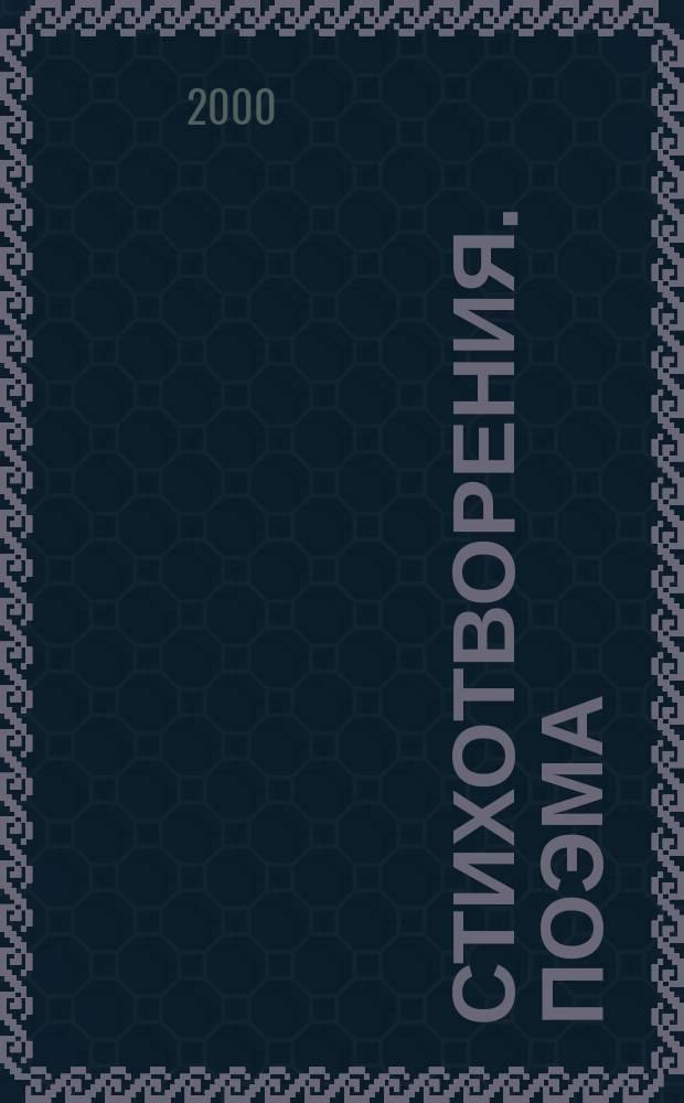 Стихотворения. Поэма : Анализ текста. Основное содержание. Сочинения