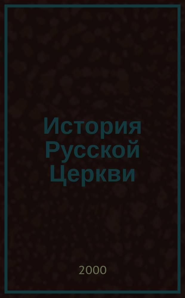 История Русской Церкви : Учеб. рук