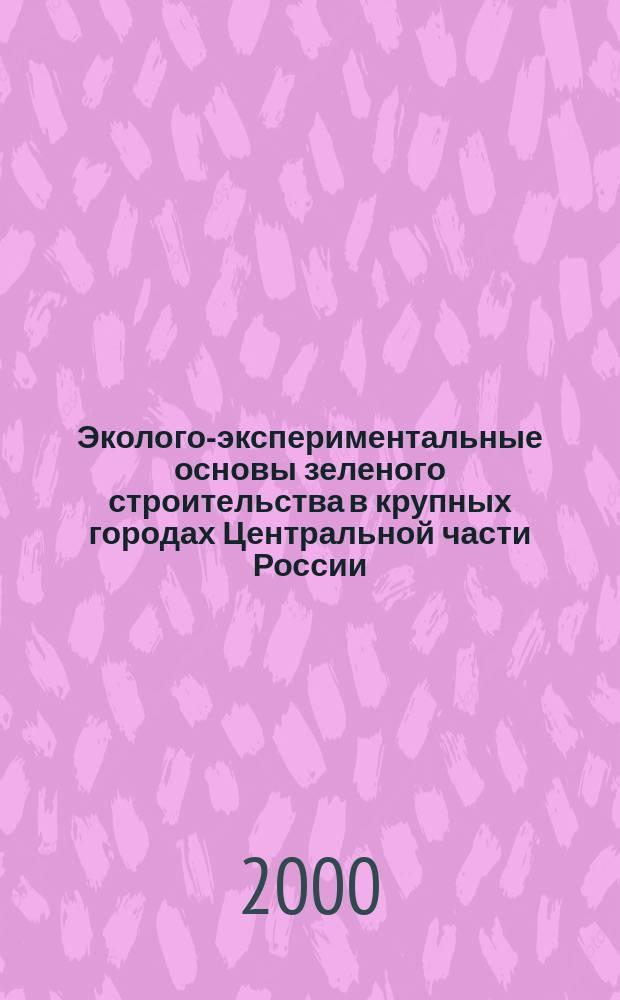 Эколого-экспериментальные основы зеленого строительства в крупных городах Центральной части России : (На прим. Москвы)